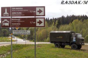 "Mobile Ham radio station RA3DAK/M Truck IFA-W50LA karelia. Mobile Ham radio station RA3DAK/M Truck IFA-W50LA ""Land rover""america russia travel radio military army amateur ""ham radio"" receiver transmitter antenna ussr soviet union usa military army"